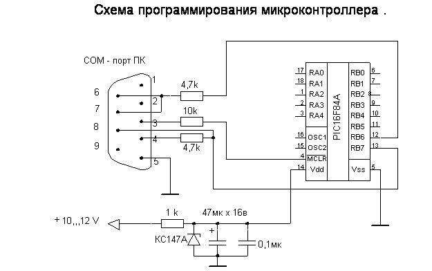 Программатор pic контроллеров своими руками